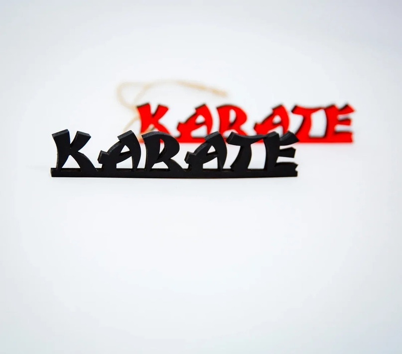 Аксессуары Подвеска karate (Брелок) hLv1z4PCiWc.jpg