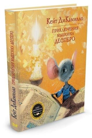 Фото Приключения мышонка Десперо