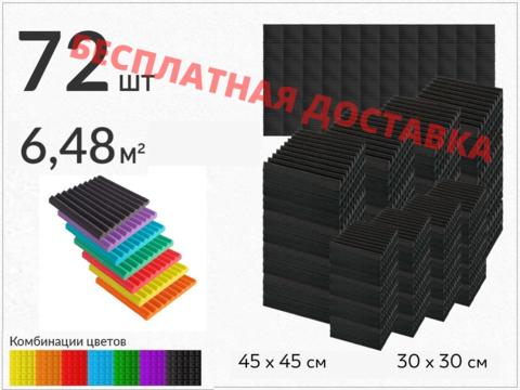 Набор акустического поролона ECHOTON Klin 15 (72шт)