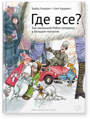 Барбру Линдгрен, Свен Нурдквист «Где все?»