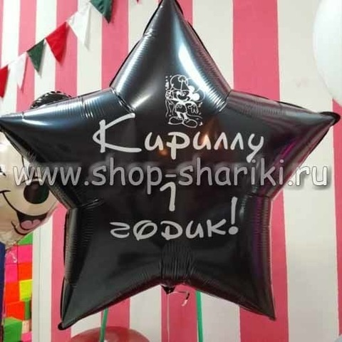 Гигантская звезда Кирилу 1 годик!