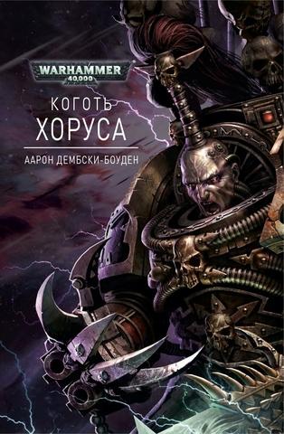 Warhammer 40.000. Коготь Хоруса