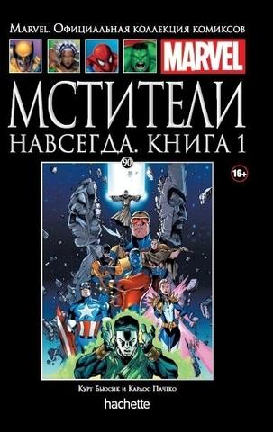 Ашет №90 Мстители навсегда. Книга 1 (Б/У)