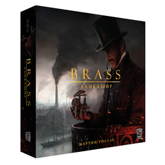 Brass. Ланкашир