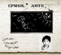 ЕРМЕН АНТИ: Парашют Александра Башлачёва