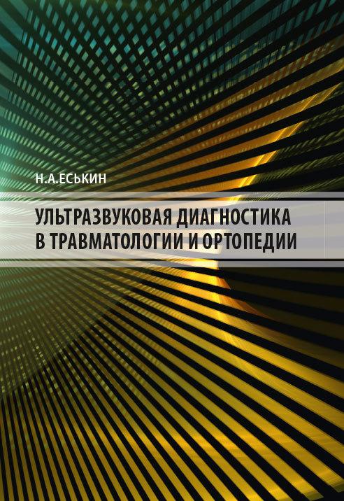 Книги по артроскопии коленного сустава Ультразвуковая диагностика в травматологии и ортопедии uzd_eskin.jpg
