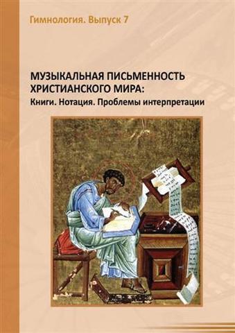 Музыкальная письменность христианского мира:Книги. Нотация. Проблемы интерпретации.