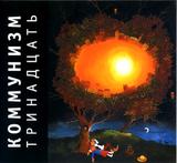 Коммунизм / Тринадцать (CD)