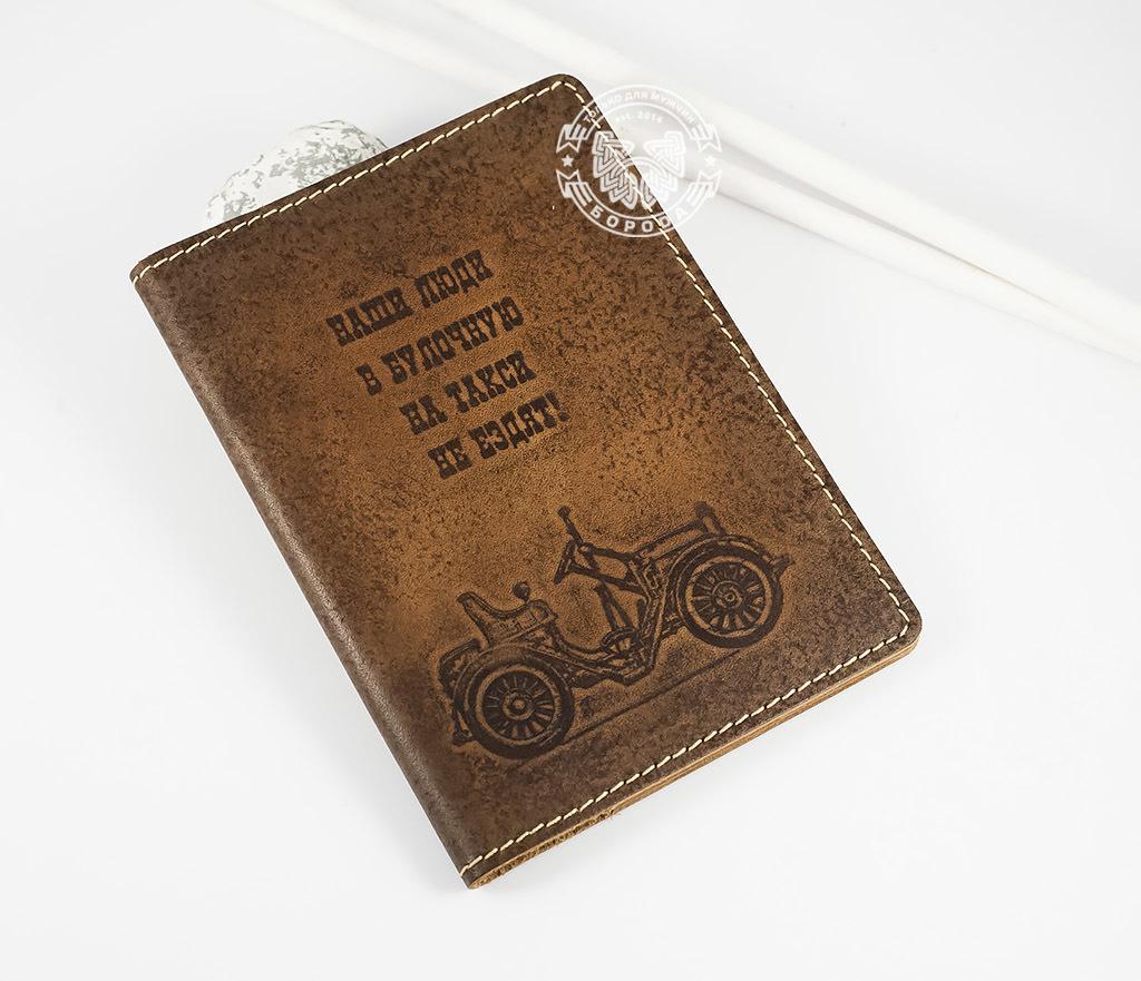 BY04-04-02 Кожаная обложка для авто документов «Наши люди…»