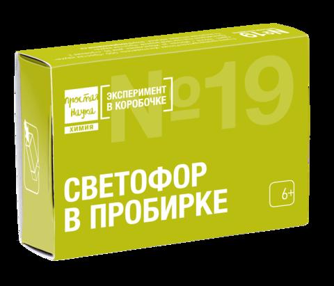 Набор №19 - Светофор в пробирке - Эксперимент в коробочке - Простая Наука