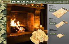 Роллы для розжига мангалов, барбекю, каминов и печей 25 шт