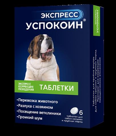 Успокоин Экспресс для крупных пород собак 120 мг 6 таб.