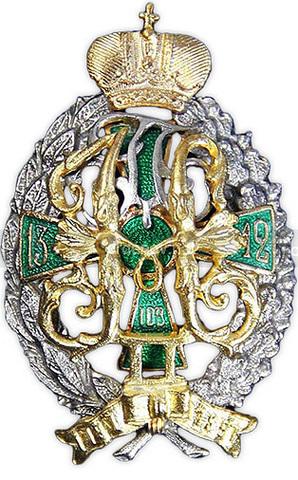 Знак Саратовского полка