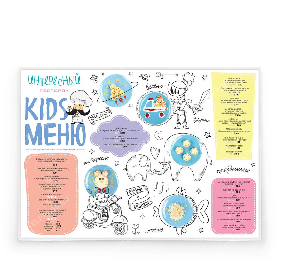 Плейсмат-детское меню ПМ-10
