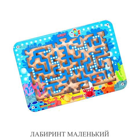 ЛАБИРИНТ МАЛЕНЬКИЙ