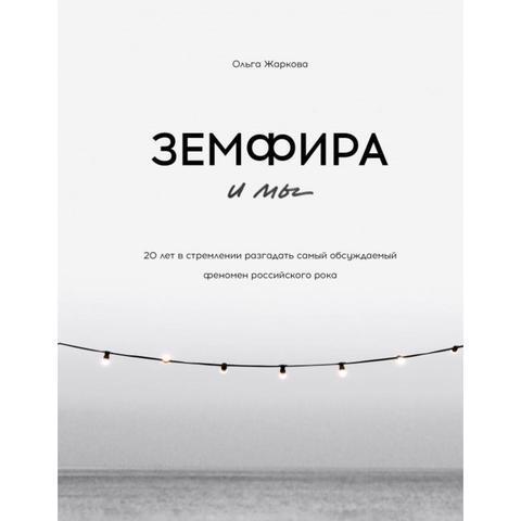 Земфира и мы. 20 лет в стремлении разгадать самый обсуждаемый феномен российского рока   Жаркова О.С.