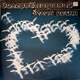 Валерий Агафонов / Белая Песня (LP)