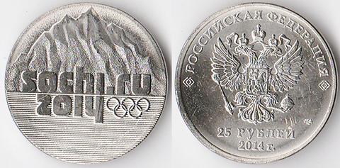 25 рублей 2014 Сочи эмблема Горы