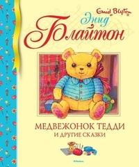 Медвежонок Тедди и другие сказки   Блайтон Э.