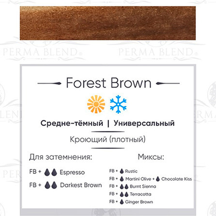 Пигмент Perma Blend Forest Brown