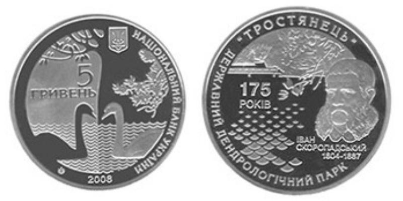 """5 гривен """"175 лет государственному дендрологическому парку Тростянец"""" 2008 год"""