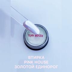 """Pink House, Втирка """"Единорог"""" золотая, 10 гр"""