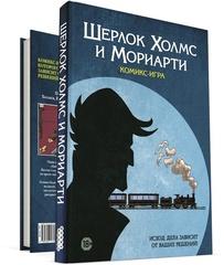 Шерлок Холмс и Мориарти