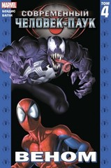Комикс «Современный Человек-Паук. Том 4. Веном»