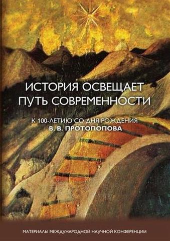 История освещает путь современности. К 100-летию со дня рождения В. В. Протопопова.