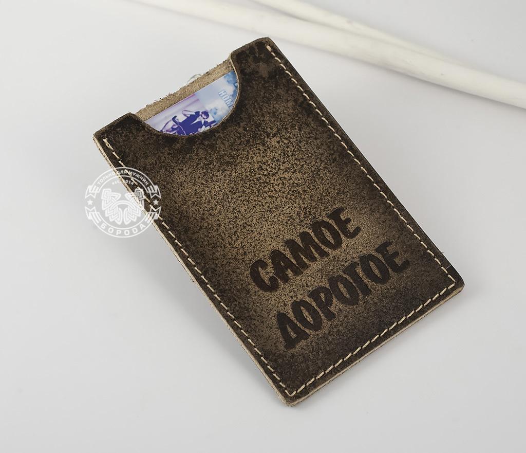 BY07-02-04 Кожаный футляр для карточек «Самое Дорогое», тиснение