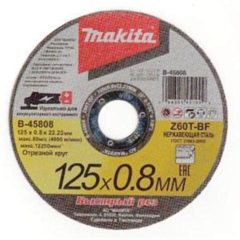 Отрезной армированный диск для нержавеющей стали Makita 125х0.8мм