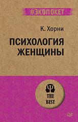Психология женщины  (#экопокет)