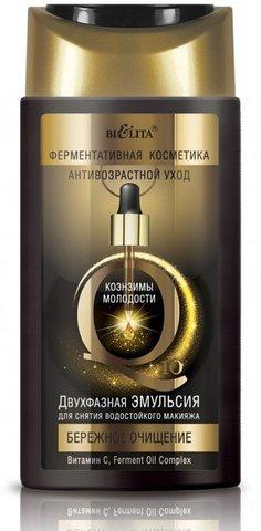 Белита Коэнзимы Молодости Q10 Эмульсия -Двухфазная для снятия водостойкого макияжа 150мл