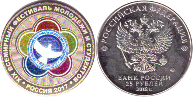 Фестиваль молодежи и студентов. Гравированная монета 25 рублей