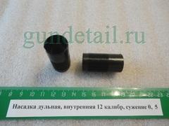Насадка Прогресс стандартная  МР (ИЖ) 12 калибра 0,5