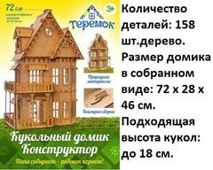 Кукольный дом высотой 72 см ( с учетом трубы на крыше -76 см)разработан для кукол 10-18 см. В доме 6 комнат, 1 терасса и 1 балкон, на каждом окне - гардина, карниз.  Домик