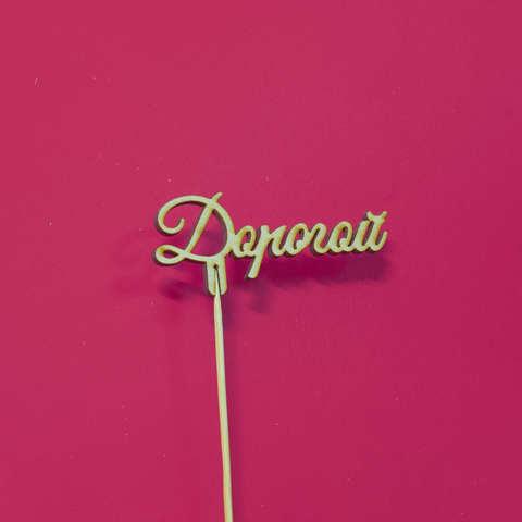 Топпер ДекорКоми из дерева, надпись на палочке Дорогой