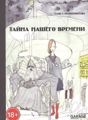 Тайна нашего времени (2-е издание) | Павел Пепперштейн