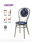 Ампир стул на металлокаркасе
