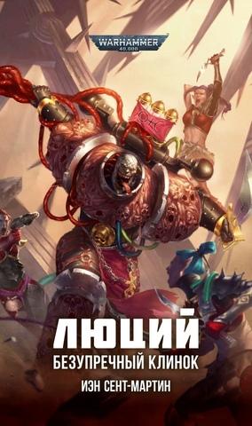 Warhammer 40.000: Люций. Безупречный клинок