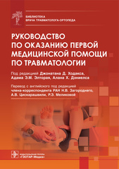 Руководство по оказанию первой медицинской помощи по травматологии. Библиотека врача травматолога-ортопеда