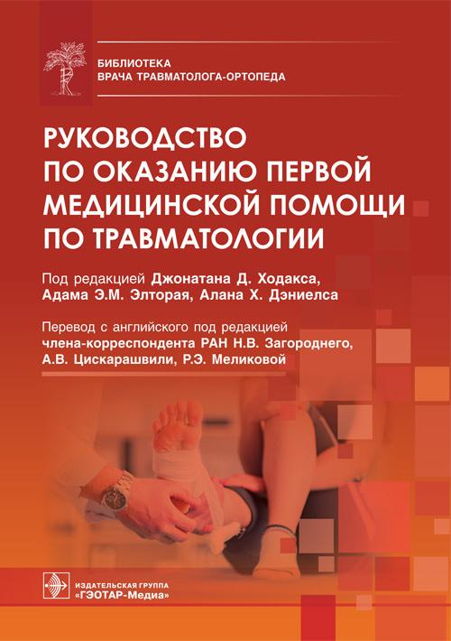 Новинки Руководство по оказанию первой медицинской помощи по травматологии. Библиотека врача травматолога-ортопеда ruk_po_ok_pmppotravm.jpg