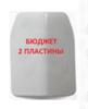 Бронежилет Сварог-3 Бюджет, Бр3 класс защиты