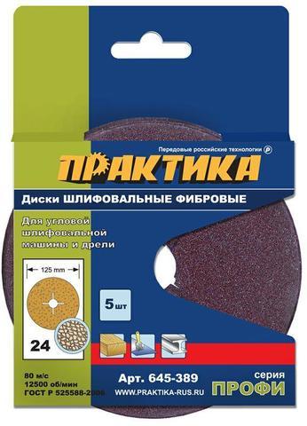 Круги фибровые гибкие ПРАКТИКА с центральным отверстием, 125 мм P  24  (5шт.) картонный по (645-389)