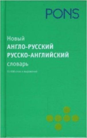 Новый англо-русский, русско-английский словарь
