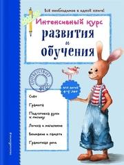 Интенсивный курс развития и обучения: для детей 4-5 лет