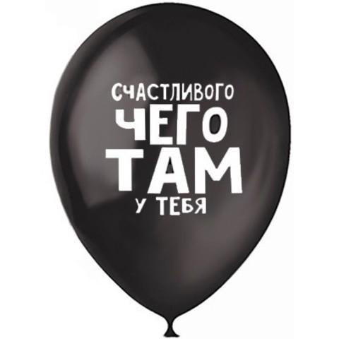 Воздушный шар Счастливого чего там у тебя