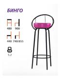 Бинго стул барный на металлокаркасе