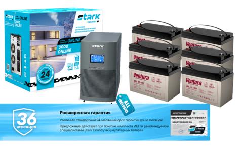 Комплект ИБП STARK COUNTRY 3000 ONLINE+GPL 12-100