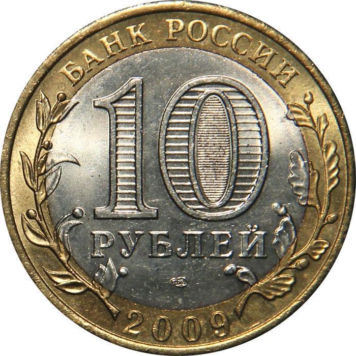 10 рублей Кировская область 2009 г. AU